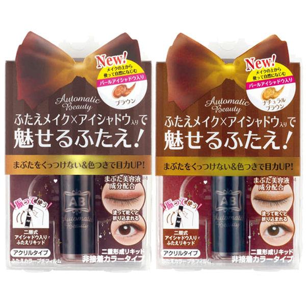 日本AB 咖啡色雙眼皮膠水(4.5ml) 深褐色/淺褐色 兩款可選【小三美日】