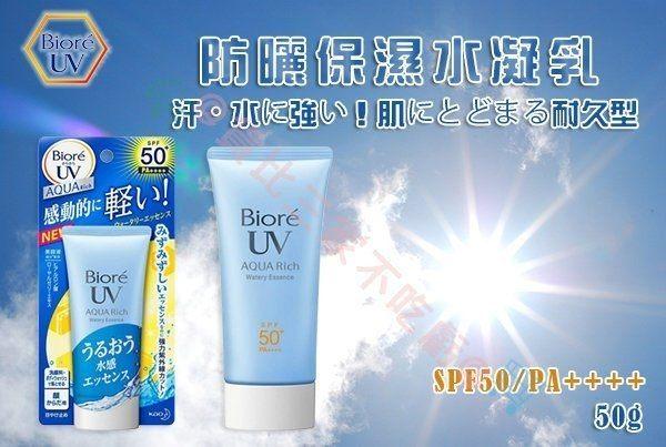 Biore 蜜妮 含水防曬保濕水凝乳 資生 防曬專科 紫外線 水凝霜 防水 美白 遮瑕膏 修飾 清爽 玩水