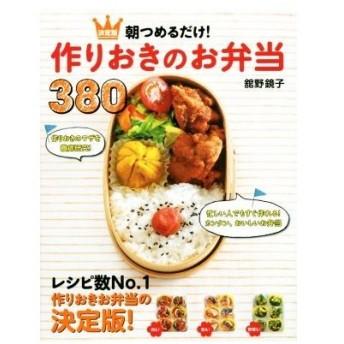朝つめるだけ!作りおきのお弁当380 決定版/舘野鏡子(著者)