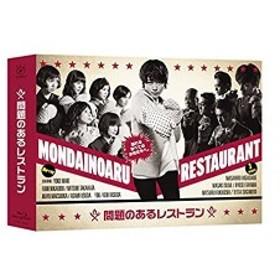 問題のあるレストラン Blu-ray BOX 中古 良品