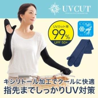 COOL指先ガードアームカバー UVカット率99% UPF50+ 日差し 紫外線対策 クール お肌ガード 保護 手の平 スマホ操作 母の日