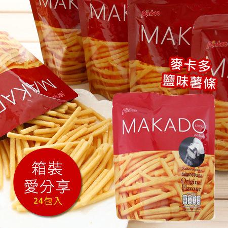 泰國MAKADO麥卡多 鹽味薯條(24包/箱)泰國7-11必買 人氣團購美食 泰式薯條餅乾 全素
