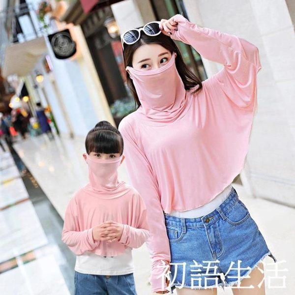 披風冰絲面罩騎行夏季防曬女遮陽護頸遮陽口罩披肩護臉護臂袖面巾 初語生活