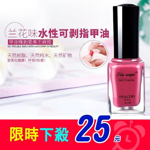 【限時下殺】蘭花香味水性可撕式指甲油 7ml 48色