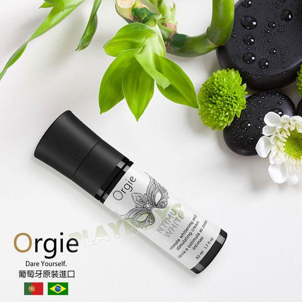 葡萄牙ORGIE-女性私處粉嫩白霜(50ml)液下褪黑 淡化黑色素 淡化乳暈 粉嫩私處 保養 健康 改善皮膚