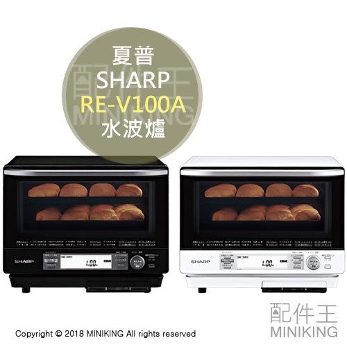 SHARP 夏普 RE-V100A 水波爐 蒸氣烤箱 過熱水蒸氣 微波爐 31L 兩段調理