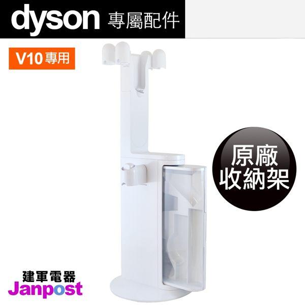 Dyson 戴森 V10 100%全新 原廠 收納架 置物架 充電架 收納 DOK 置物 架 (不含吸頭)/全新原廠/建軍電器