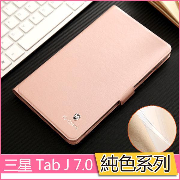 素色 三星 Tab J 7.0 皮套 T285YD 保護套 皮套 超薄 軟殼 純色 商務