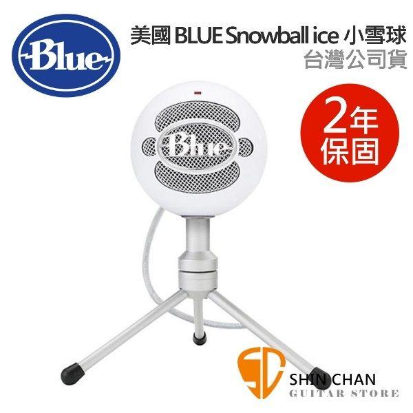 美國Blue Snowball ice 小雪球USB麥克風 亮白色 不需驅動程式隨插即用 歐美最暢銷