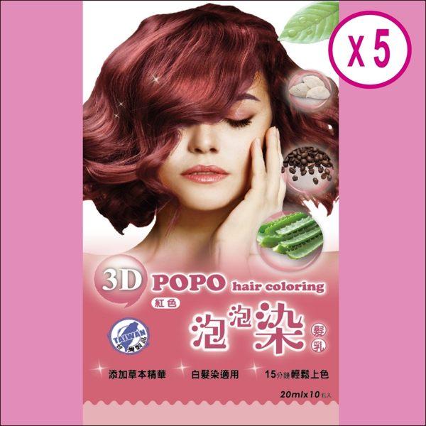 輕鬆洗泡泡染【藜莎梛】3D泡泡染髮乳/紅色5盒組 (每盒10包入) 贈6配件組