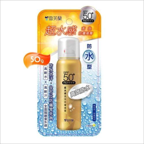 雪芙蘭超水感高效防曬噴霧-50g(防水型)SPF50+ [55388]