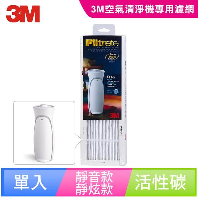 3M 空氣清靜機超濾淨型-靜炫款專用濾網