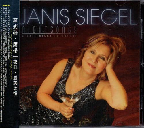 停看聽音響唱片】【CD】詹妮絲.席格:一夜曲.爵美柔情