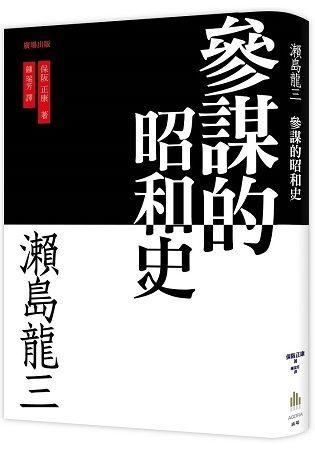 瀨島龍三 參謀的昭和史