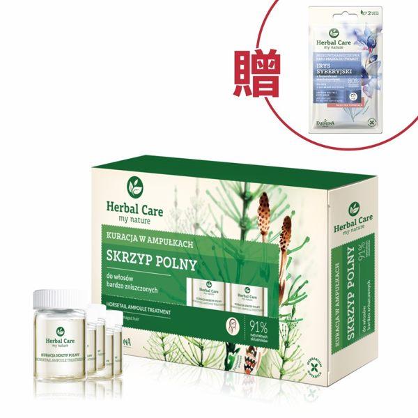 Herbal Care 波蘭植萃 - 馬尾草頭皮養護強效安瓶5ml(5瓶) (送草本面膜x1包)