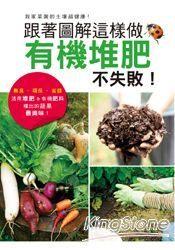 跟著圖解這樣做 有機堆肥不失敗!