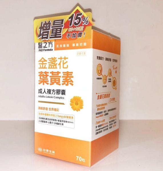 霞姐攻略 【台塑生醫】成人金盞花葉黃素複方膠囊(70錠/瓶)
