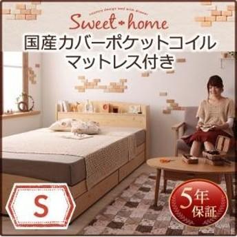 カントリーデザインのコンセント付き収納ベッド Sweet home スイートホーム 国産ポケットコイルマットレス付き