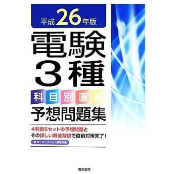 電験3種科目別直前予想問題集(平成26年版)/電験問題研究会(著者)