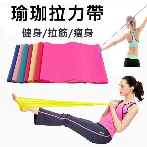瑜珈/健身 拉力 彈力繩,在家也能使用 雕塑完美身材n尺寸150*15公分