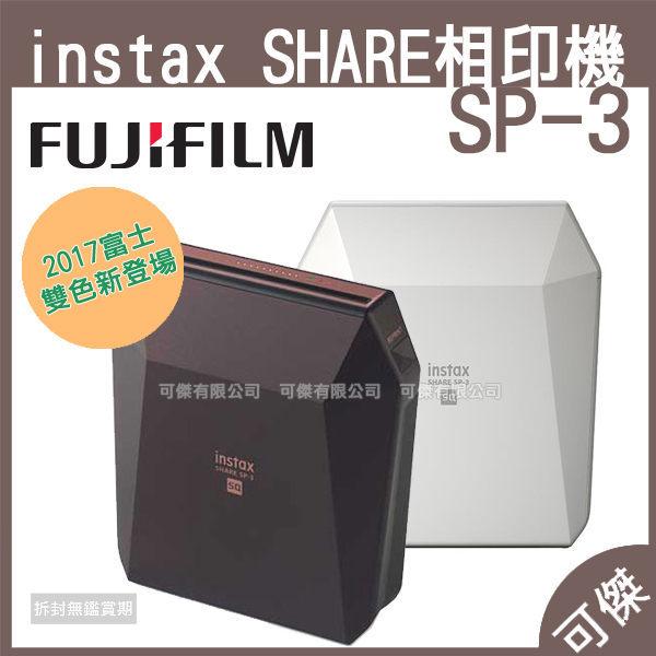 富士 SP-3 相印機 FUJIFILM instax SHARE SP-3 方型 恆昶公司貨 送底片+束口袋 免運