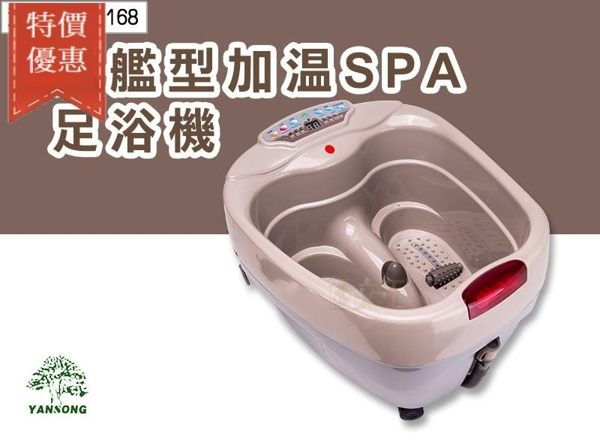 【尋寶趣】YANSONG 旗艦型加溫SPA足浴機 泡腳機 泡腳桶 腳底按摩 送小腿按摩棒 浴桶清潔刷 YS-168
