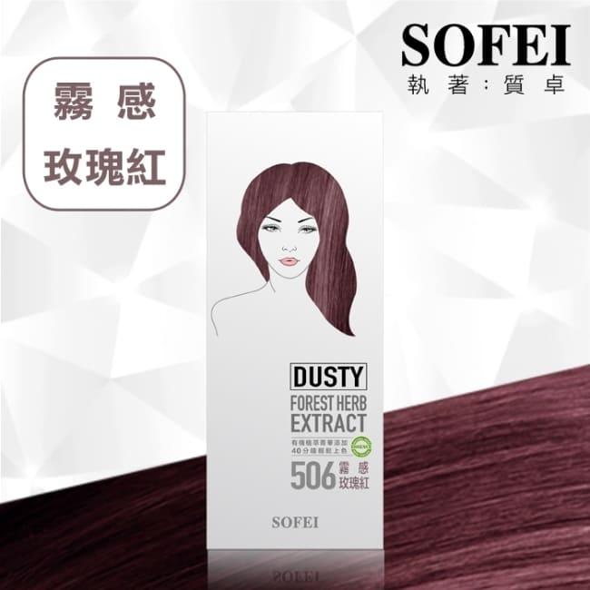 舒妃型色家植萃添加護髮染髮霜-506 霧感 玫瑰紅