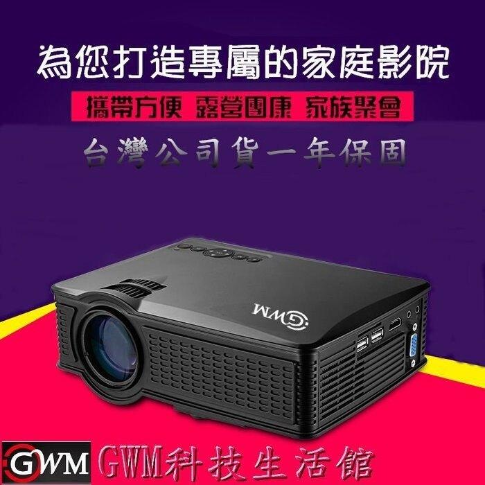 【福利品】GWM G50 攜帶型投影機 家庭劇院  台灣公司貨 一年保固