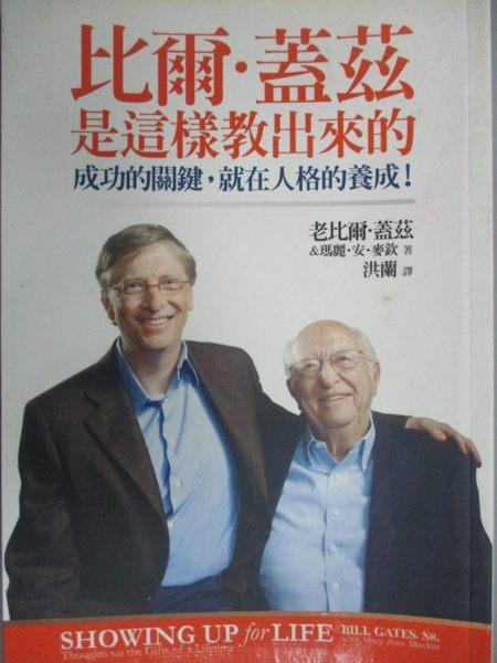 【書寶二手書T5/親子_ICU】比爾.蓋茲是這樣教出來的_洪蘭, 老比爾.蓋茲