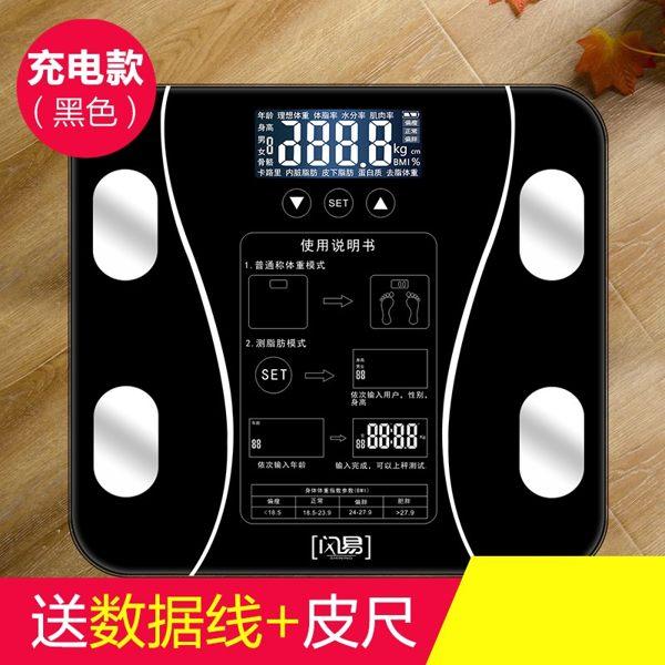 閃易脂肪秤電子稱 充電體脂秤多功能家用體重秤女成人減肥精准稱重