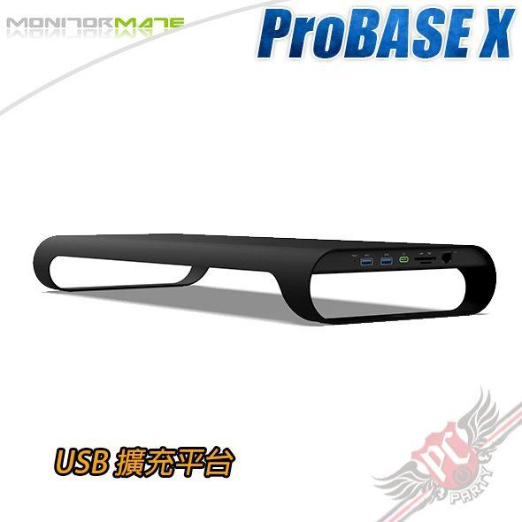 [ PC PARTY  ]  MONITORMATE  X 極黑版 USB 擴充平台