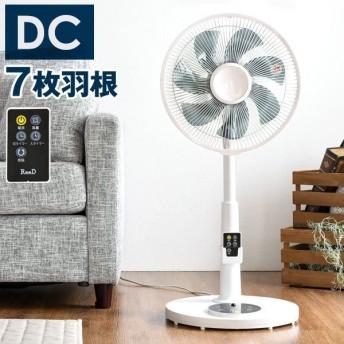 扇風機 DCモーター 静音 30cm おしゃれ 7枚羽根 リモコン 6段階風量調節 DC ファン メーカー1年保証 首振り リビング