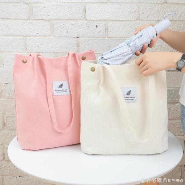 韓版帆布包包女單肩大容量手提環保購物袋小清新學生文藝帆布袋子 漾美眉韓衣