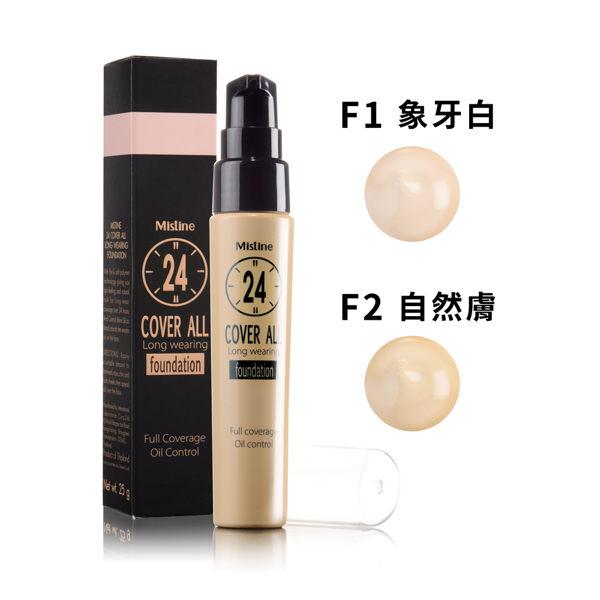 泰國 Mistine 24小時粉底液 自然膚色/象牙白 (兩款可選) ◆86小舖 ◆