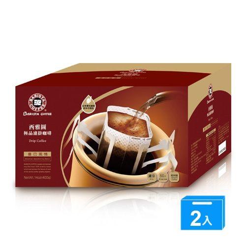 ★西雅圖經典風味,重烘焙香醇、濃郁、平衡性佳★適合老饕及咖啡愛好者