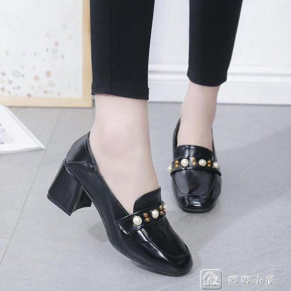 高跟鞋 樂福單鞋女新款粗跟高跟兩穿方頭女鞋百搭英倫珍珠懶人一腳蹬 娜娜小屋