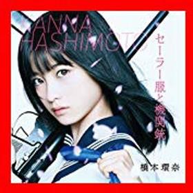 セーラー服と機関銃(通常盤Type-B) [CD] 橋本環奈