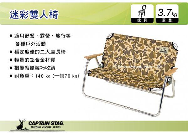 ||MyRack|| 日本 CAPTAIN STAG 鹿牌 迷彩雙人椅 情人椅 對對椅 摺疊椅 折合椅 UC-1628