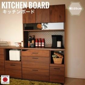 Quatro クアトロ キッチンボード幅105cm (キッチン収納 食器棚 キッチンボード キッチンキャビネット)
