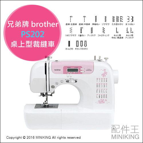 【配件王】日本代購 兄弟牌 brother PS202 家用裁縫車 液晶觸控