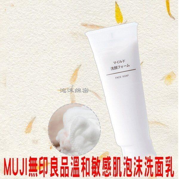 MUJI 無印良品 溫和保濕洗面乳 洗臉 控油 卸妝 水嫩 滋養 油性肌膚 洗淨 青春 抗痘 淨緻 溫和