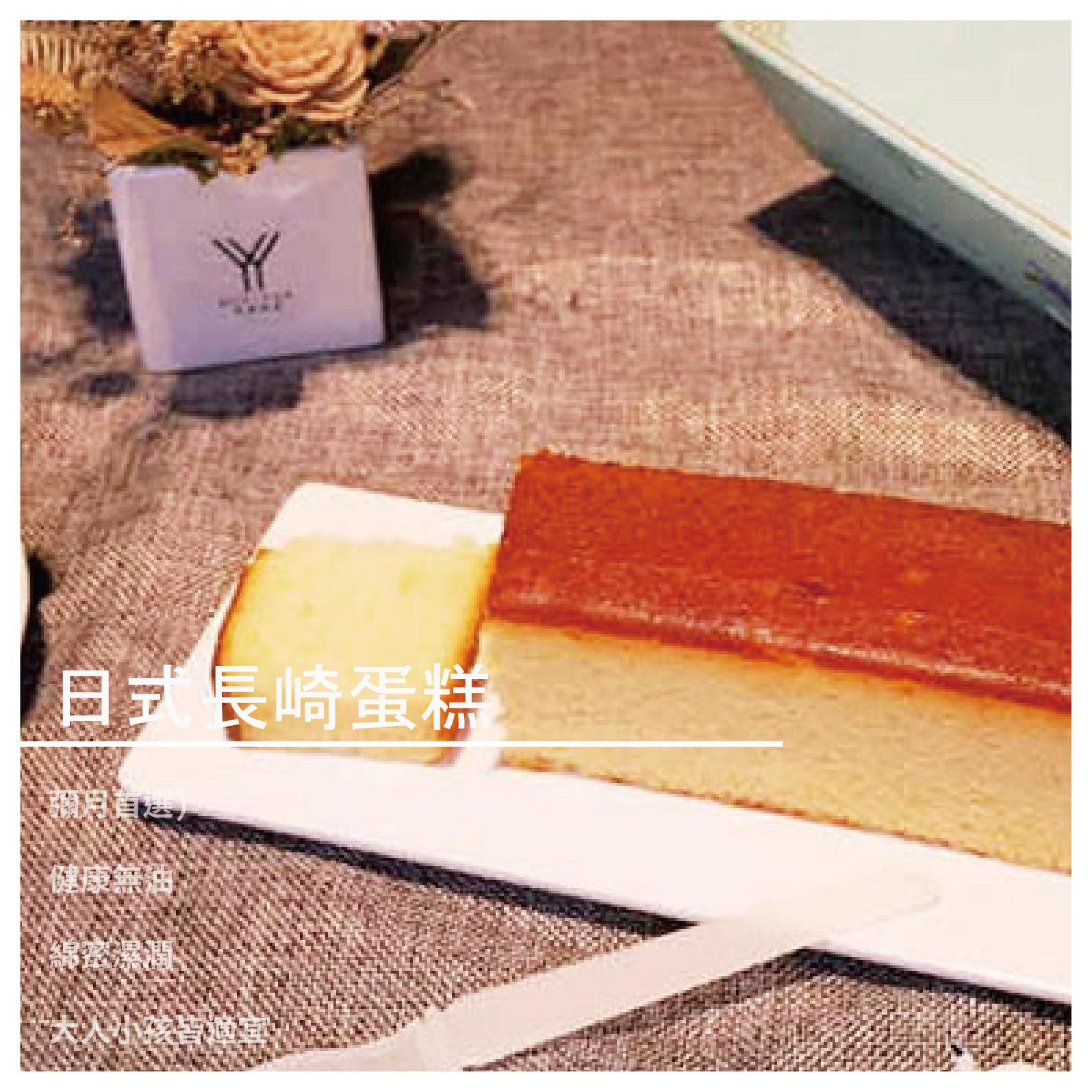 【栗卡朵洋菓子工坊】日式長崎蛋糕  彌月首選!!