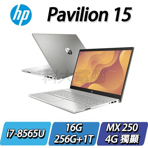 【HP 惠普】HP Pavilion Laptop 15-cs2000TX TW 冰曜銀◢15.6吋窄邊框商務筆電 ◣