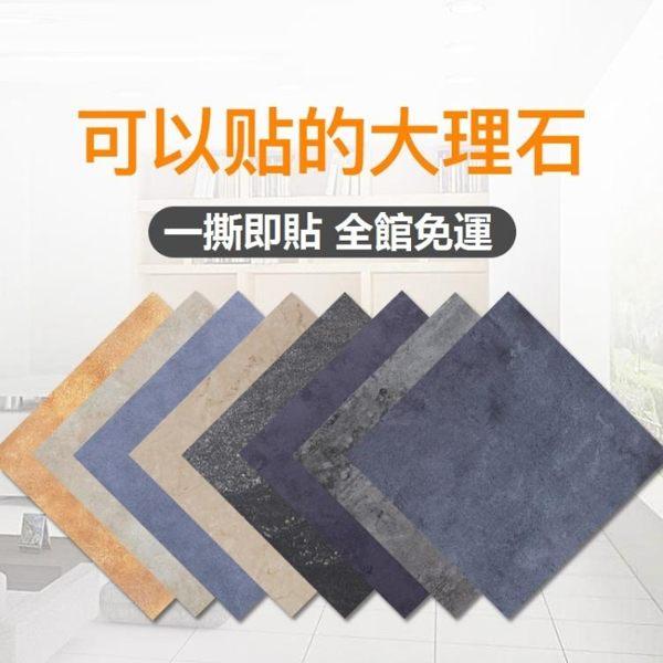8折免運 地貼 地板革塑膠料家用pvc地板貼紙防水耐磨自黏防火臥室加厚水泥地貼
