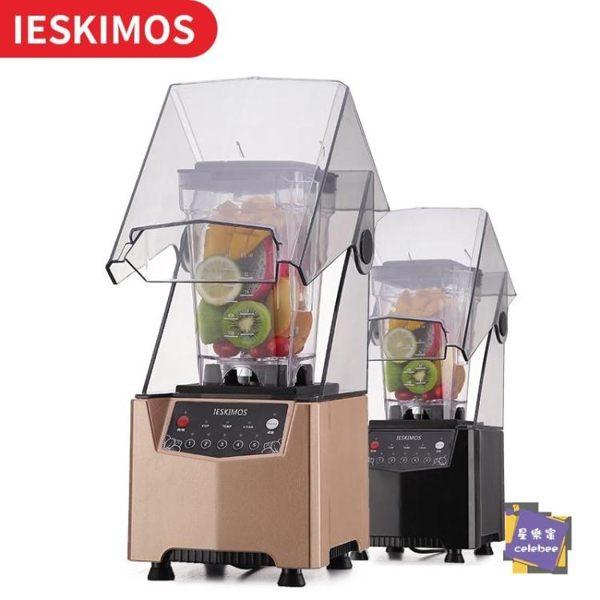 碎冰機 商用定製隔音專業沙冰機奶茶店碎冰機冰沙多功能攪拌機榨果汁機T