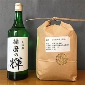大吟醸「播磨の輝」720mlと【平成30年産】玄米(コシヒカリ)2kg