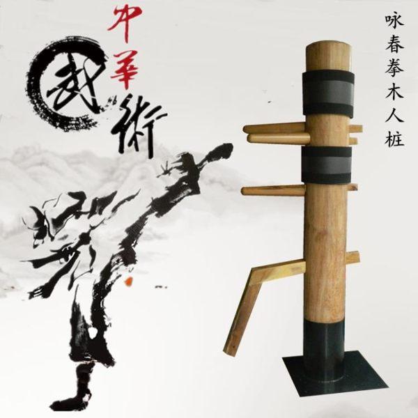 詠春永春拳練武功武術器材吸盤底座木人樁立式 家用成人簡易訓練