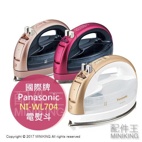 Panasonic 國際牌 NI-WL704 熨斗 蒸汽熨斗 手持式 電熨斗 三色 2階段