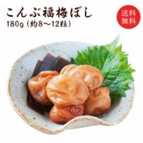 【送料無料】 梅干し:こんぶ福梅ぼし 180g