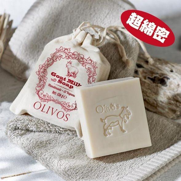 OLIVOS橄欖油羊奶皂 /150公克